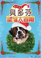 Beethoven's Christmas Adventure - Chinese Movie Poster (xs thumbnail)