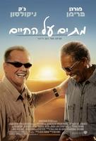 The Bucket List - Israeli Movie Poster (xs thumbnail)