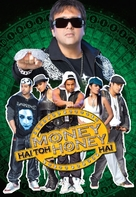 Money Hai Toh Honey Hai - Indian Movie Poster (xs thumbnail)