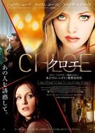 Chloe - Japanese Movie Poster (xs thumbnail)