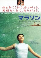 Marathon - Japanese Movie Poster (xs thumbnail)