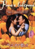 Pane e tulipani - Japanese Movie Poster (xs thumbnail)