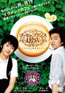 """Keopi peurinseu 1-hojeom"" - Japanese Movie Cover (xs thumbnail)"