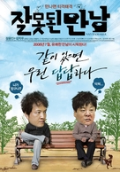 Jalmotdoi Mannam - South Korean Movie Poster (xs thumbnail)