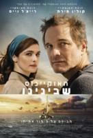 The Mercy - Israeli Movie Poster (xs thumbnail)