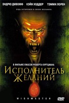 Wishmaster - Russian Movie Cover (xs thumbnail)