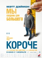 Downsizing - Russian Movie Poster (xs thumbnail)