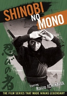 Shinobi no mono - DVD cover (xs thumbnail)
