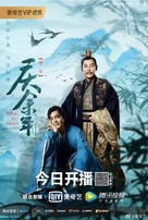 """Qing Yu Nian"" - Chinese Movie Poster (xs thumbnail)"