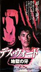 Shakma - Japanese VHS movie cover (xs thumbnail)
