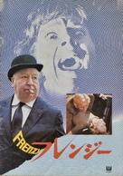 Frenzy - Japanese Movie Poster (xs thumbnail)