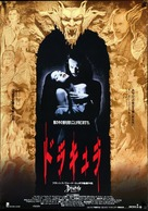 Dracula - Japanese Movie Poster (xs thumbnail)