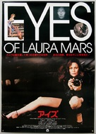 Eyes of Laura Mars - Japanese Movie Poster (xs thumbnail)