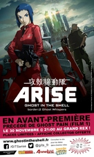 Ghost in the Shell Arise: Border 2 - Ghost Whisper - French Movie Poster (xs thumbnail)