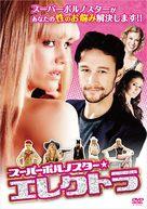 Elektra Luxx - Japanese Movie Cover (xs thumbnail)