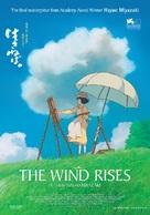 Kaze tachinu - Swiss Movie Poster (xs thumbnail)