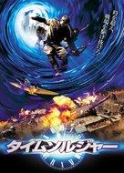 My iz budushego - Japanese Movie Cover (xs thumbnail)