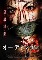 Dark Reel - Japanese Movie Poster (xs thumbnail)