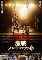 Ji Zhan - Japanese Movie Poster (xs thumbnail)