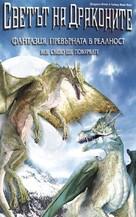 The Last Dragon - Bulgarian Movie Cover (xs thumbnail)