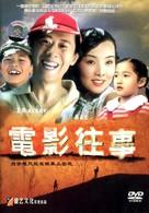 Meng ying tong nian - Chinese poster (xs thumbnail)
