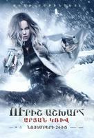 Underworld Blood Wars - Armenian Movie Poster (xs thumbnail)