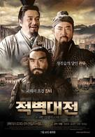 Chi bi - South Korean Movie Poster (xs thumbnail)