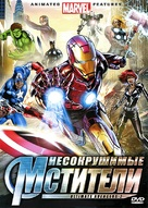 Ultimate Avengers 2: Rise of the Panther - Russian DVD cover (xs thumbnail)