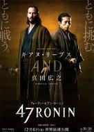 47 Ronin - Japanese Movie Poster (xs thumbnail)