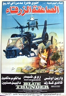 Blue Thunder - Egyptian Movie Poster (xs thumbnail)