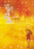 Beonjijeompeureul hada - South Korean poster (xs thumbnail)