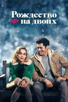 Last Christmas - Russian Movie Cover (xs thumbnail)