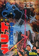 Uchu daikaijû Dogora - Japanese Movie Poster (xs thumbnail)