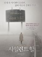 Silent Hill - South Korean Movie Poster (xs thumbnail)