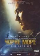 Black Sea - Ukrainian Movie Poster (xs thumbnail)