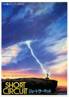 Short Circuit - Japanese Movie Poster (xs thumbnail)