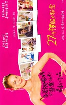 27 Dresses - Taiwanese Movie Poster (xs thumbnail)