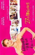 27 Dresses - Taiwanese Movie Poster (xs thumbnail)