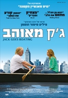 Jack Goes Boating - Israeli Movie Poster (xs thumbnail)