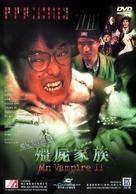 Jiang shi xian sheng xu ji - Hong Kong Movie Cover (xs thumbnail)