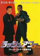 Rush Hour - Japanese Movie Cover (xs thumbnail)