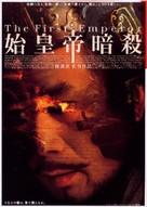 Jing ke ci qin wang - Japanese Movie Poster (xs thumbnail)