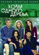 """""""One Tree Hill"""" - Russian Movie Cover (xs thumbnail)"""