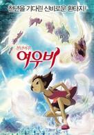 Yeu woo bi - South Korean poster (xs thumbnail)