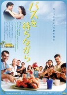 Lista de espera - Japanese poster (xs thumbnail)