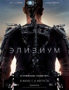 Elysium - Russian Movie Poster (xs thumbnail)