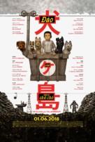 Isle of Dogs - Vietnamese Movie Poster (xs thumbnail)