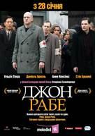 John Rabe - Ukrainian Movie Poster (xs thumbnail)