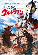 """Kaettekita Urutoraman"" - Japanese Movie Poster (xs thumbnail)"