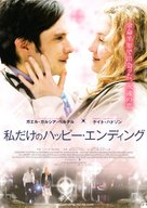 A Little Bit of Heaven - Japanese Movie Poster (xs thumbnail)